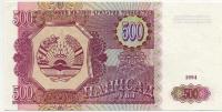 500 рублей 1994 Таджикистан (б)