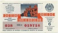 Лотерейный билет СНГ Белорусская ССР 1991-6 (б)