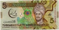 5 манат Азиада 2017 (438) Туркменистан (б)