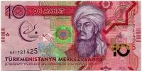 10 манат Азиада 2017 (425) Туркменистан (б)