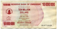 10000000 долларов 2008 (023) Зимбабве (б)