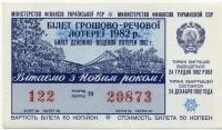 Лотерейный билет СНГ Украинская ССР 1982 Новогодний (б)