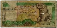 10 рупий 2004 (167) Шри Ланка (б)