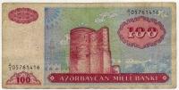 100 манат 1991 (416) Азербайджан (б)