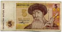 5 тенге 1993 (130) Казахстан (б)