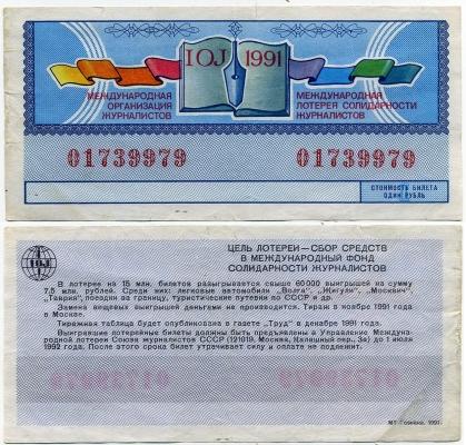 Лотерея журналистов 1991 (б)