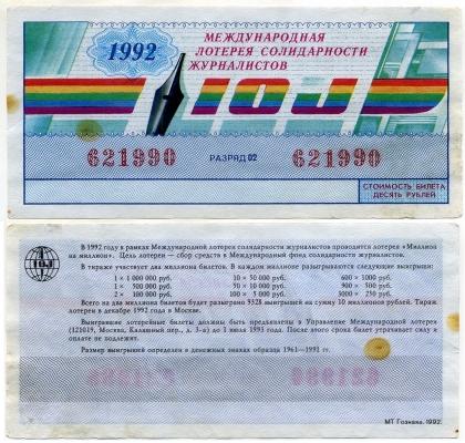 Лотерея журналистов 1992 (990) Редкость!!! (б)