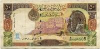 50 фунтов 1998 (505) Сирия (б)