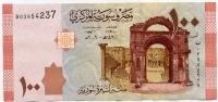 100 фунтов 2009 (237) Сирия (б)