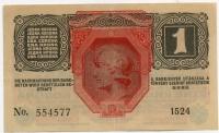 1 крона 1916 (577) Австро-Венгрия (б)