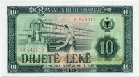 10 лек 1976 Албания (б)