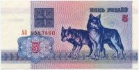 5 рублей 1992 АО Белоруссия (б)