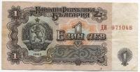 1 лев 1962! (048) Болгария (б)