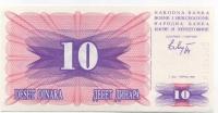 10 динар 1992 Босния и Герцеговина (б)