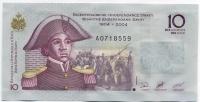 10 гурдов 2004!! Гаити (б)