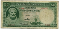 50 драхм 1939 (434) Греция (б)