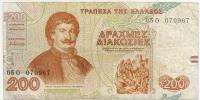 200 драхм 1996 (967) Греция (б)
