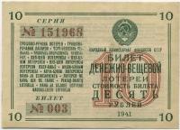 Лотерейный билет ДВЛ 1941-1 (б)