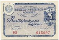Лотерейный билет ДВЛ 1958-1 (б)