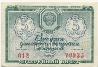 Лотерейный билет ДВЛ 1958-2 (б)