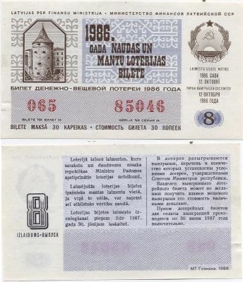 Лотерейный билет СНГ Латвийская ССР 1986-8 (б)