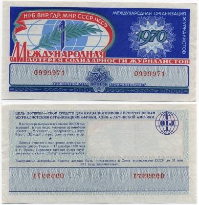 Лотерея журналистов 1970 редкая (б)