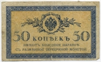 50 копеек-1 (б)