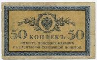 50 копеек-2 (б)