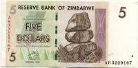 5 долларов 2007 (167) Зимбабве (б)