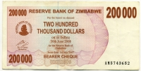 200000 долларов 2008 (652) Зимбабве (б)