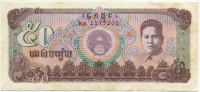 50 риэль 1992 (201) Камбоджа (б)