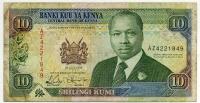 10 шиллингов 1993 (849) Кения (б)