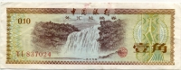 Валютный сертификат 0,10 юаня 1979 (024) Китай (б)