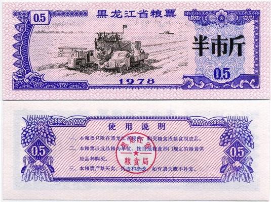 Рисовые деньги 0,5 1978 Китай (б)