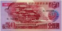 50 вон 1988 Валютный сертификат для соц. стран Корея Северная (б)