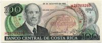 100 колонов 1993 Коста-Рика (б)