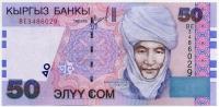 50 сом 2002 Кыргызстан (б)