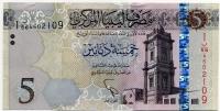 5 динар 2015 Ливия (б)