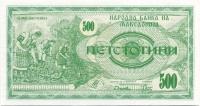 500 динар 1992 Македония (б)