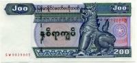 200 кьят Мьянма (б)