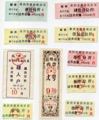 Талоны . Набор 5 Китай (б)