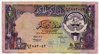 0,5 динара Кувейт (б)