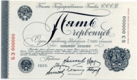 5 червонцев 1928 Банковская копия с вод. знаками односторонняя Каменев (б)