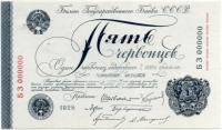 5 червонцев 1928 Банковская копия с вод. знаками односторонняя Шейман (б)