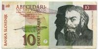10 толаров 1992 (511) Словения (б)