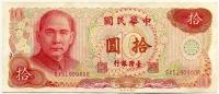 10 юаней 1976 Тайвань (б)