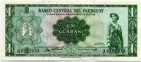 1 гуарани 1952 Парагвай (б)