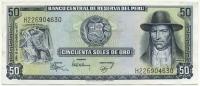 50 соль 1977 Перу (б)