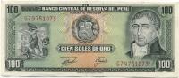 100 соль 1971 Перу (б)