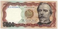 5000 соль 1985 Перу (б)